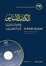 al arabiya learn arabic