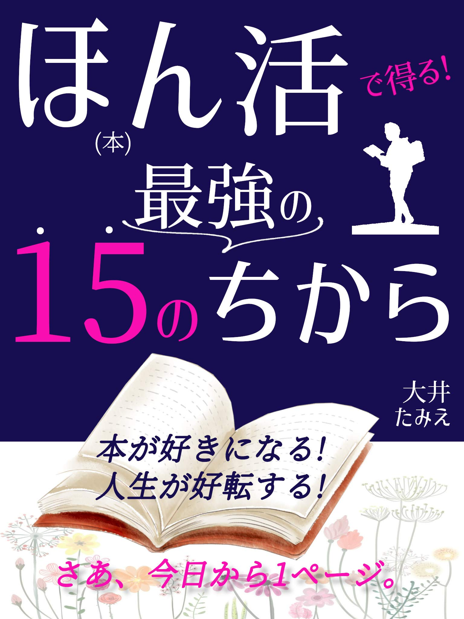 Get it with a book The strongest 15 powers: I like books Life turns around Now one page from today (Japanese Edition)
