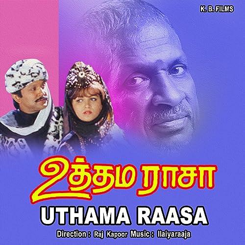 Amazon Com Intha Mamanoda Manasu S P Balasubramaniam S Janaki Mp3 Downloads