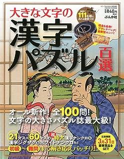 大きな文字の漢字パズル百選(コミックまぁるまん2014年03月号増刊) [雑誌]