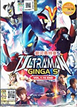 ULTRAMAN GINGA S - COMPLETE TV SERIES DVD BOX SET ( 1-16 EPISODES )
