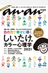 anan特別編集 しいたけ.カラー心理学 2021 アンアン特別編集 Kindle版