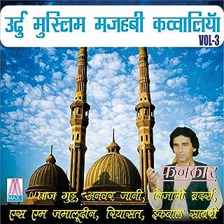 Haq Ne to Sajda Aa (Haq Ne to Sada)