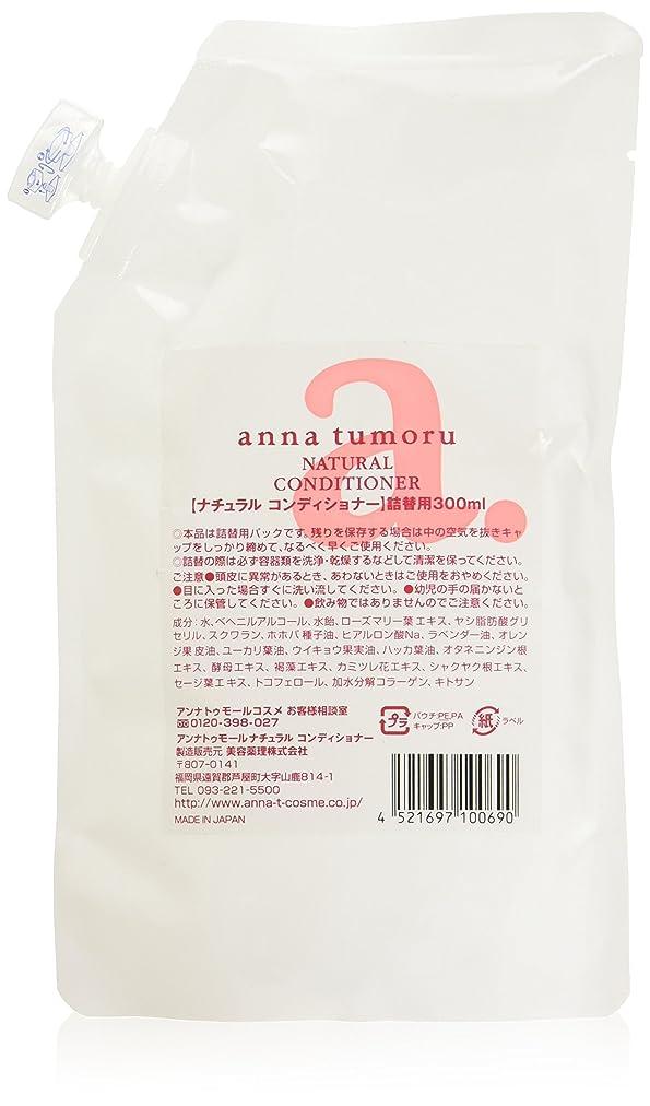 ゴールド肥満刃アンナトゥモール ナチュラルコンディショナー 300ml 詰替用