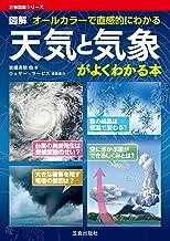 表紙: 天気と気象がよくわかる本 (万物図鑑シリーズ) | 岩槻秀明
