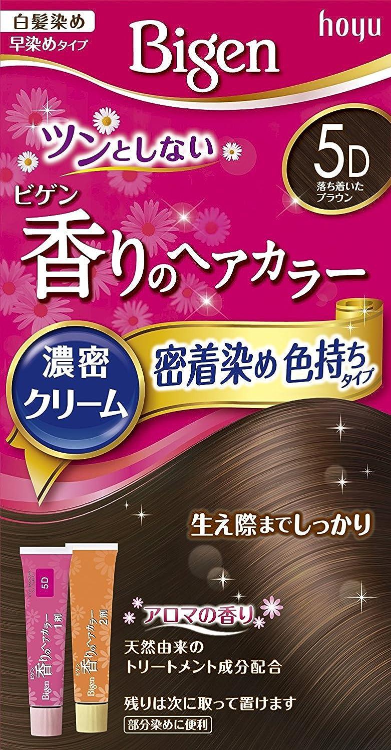 好ましいスポンジ返済ホーユー ビゲン香りのヘアカラークリーム5D (落ち着いたブラウン) 40g+40g ×3個