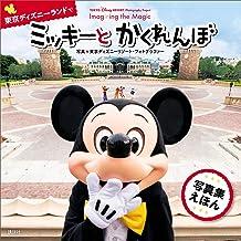 表紙: TOKYO Disney RESORT Photography Project Imagining the Magic for Kids 東京ディズニーランドで ミッキーと かくれんぼ (ディズニー幼児絵本(書籍)) | ディズニー