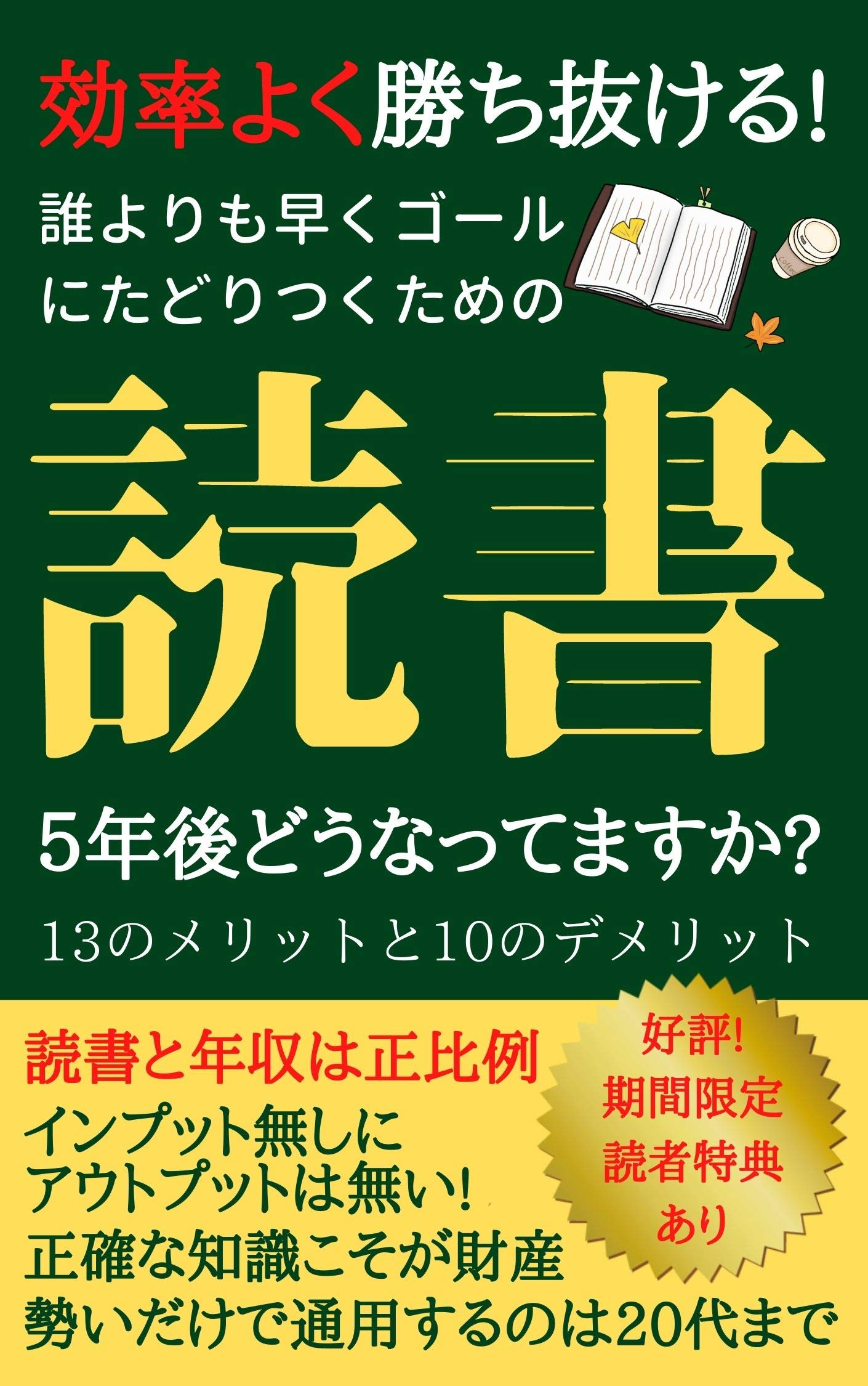 read: how win (Japanese Edition)
