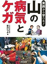 表紙: 実例から学べる! 山の病気とケガ | 野口 いづみ