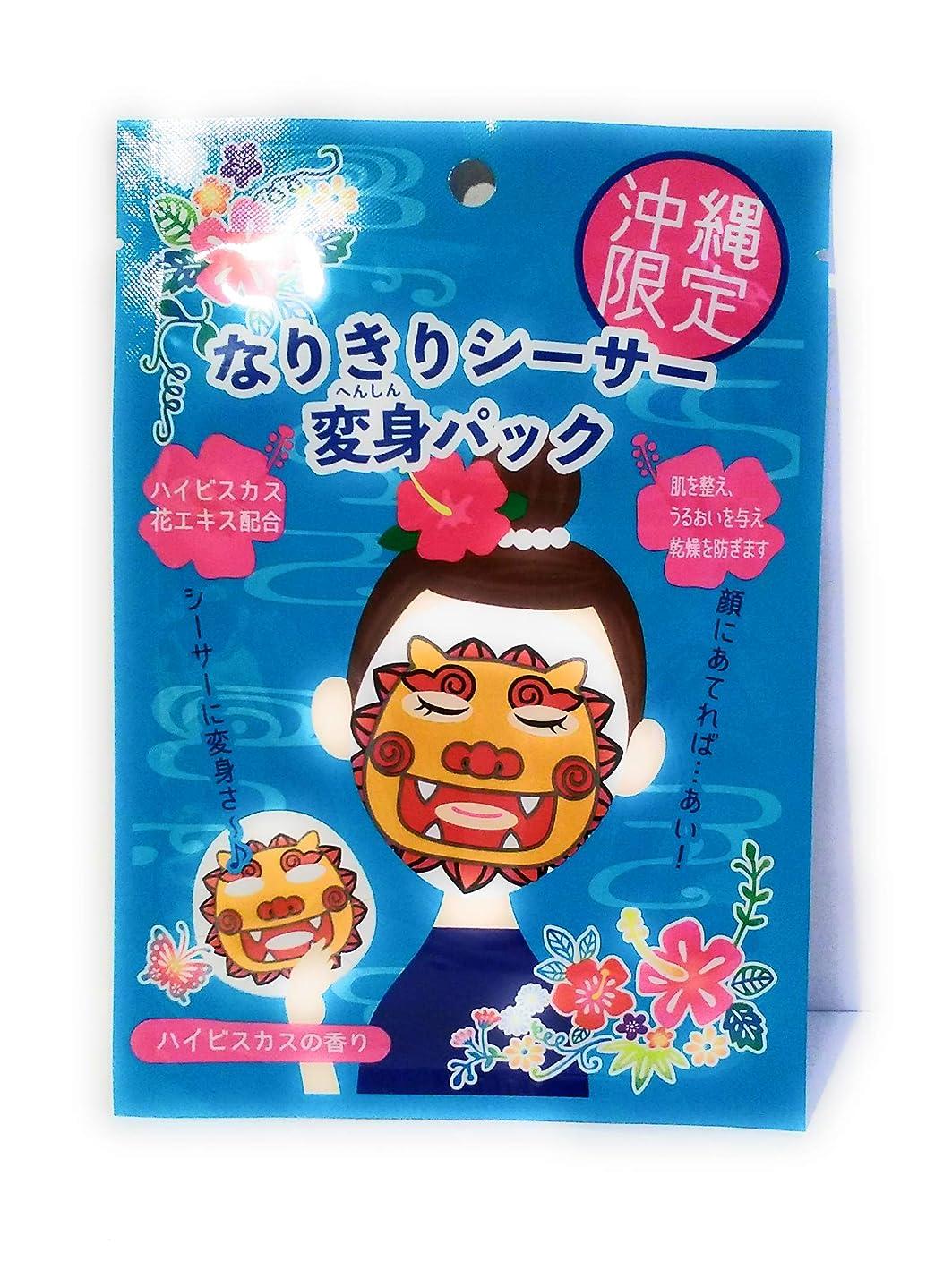 サミュエルゴミ箱する沖縄限定 なりきりシーサー変身パック ハイビスカスの香り