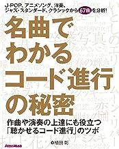 表紙: 名曲でわかるコード進行の秘密 作曲や演奏の上達にも役立つ「聴かせるコード進行」のツボ   植田 彰