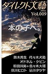 ダイレクト文藝マガジン 009号「娘たちに語り継ぐ、新しい本の物語」 Kindle版