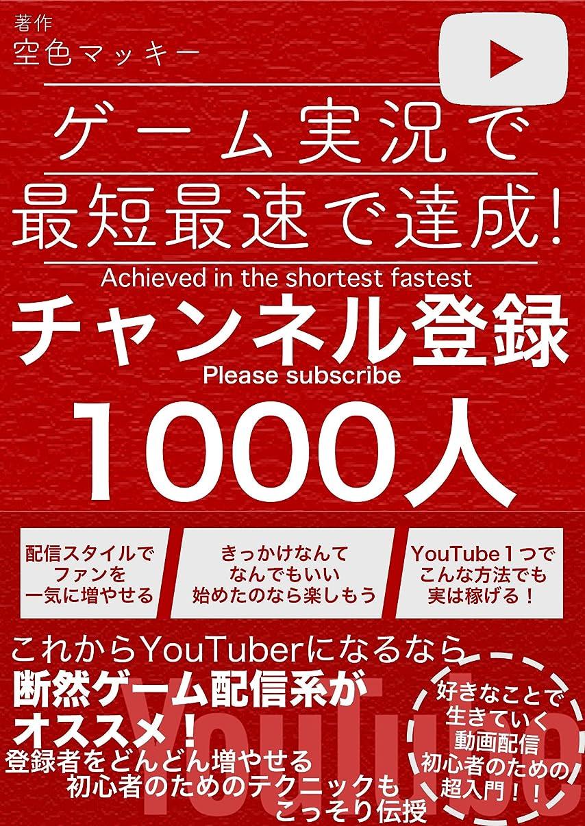 再編成する部分的同意YouTubeゲーム実況で最短最速で達成!チャンネル登録者1000人