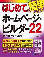 表紙: はじめてのホームページ・ビルダー22   桑名由美