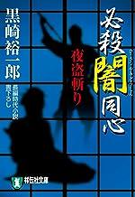 表紙: 必殺闇同心 夜盗斬り (祥伝社文庫) | 黒崎裕一郎