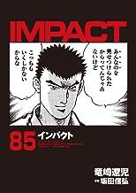 表紙: インパクト(85) (パーゴルフ) | 竜崎遼児