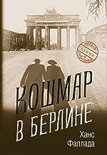 Кошмар вБерлине (Russian Edition)