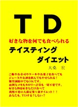 TASTING DIET: TD Is possible to eat your favorite things anything Diet Series (Japanese Edition)