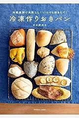 冷蔵発酵で失敗なし! いつでも焼きたて! 冷凍作りおきパン (扶桑社ムック) Kindle版