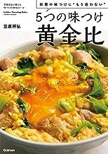 表紙: 5つの味つけ黄金比   笠原 将弘