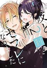 【単行本版】兄友とセフレになりました 2【電子特典付き】 (AmarEコミック)