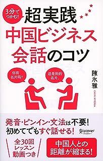 3分でつかむ! 超実践中国ビジネス会話のコツ 3分でつかむ! 超実践中国ビジネス会話のコツ