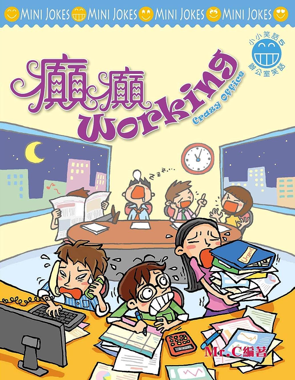 硬化するホース椅子癲癲WORKING (Traditional Chinese Edition)