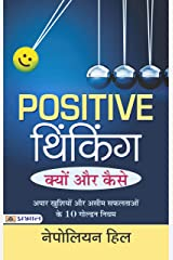 Positive Thinking Kyon Aur Kaise : Author of Think and Grow Rich (International Bestseller) (Hindi Edition) Kindle Edition