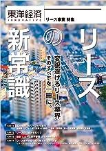 表紙: 東洋経済INNOVATIVE リースの新常識 変貌遂げるリース業界 そのすべてを一冊に。   東洋経済新報社