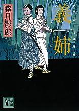 義姉 武芸者 冴木澄香 (講談社文庫)