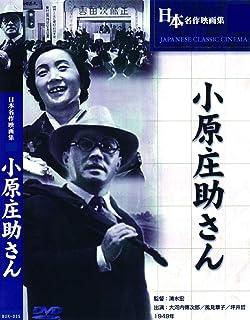 小原庄助さん BUK-035 [DVD]