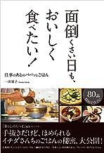 表紙: 面倒くさい日も、おいしく食べたい! 仕事のあとの、パパッとごはん | 一田 憲子
