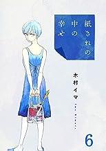 表紙: 紙きれの中の幸せ(6) (コミックなにとぞ) | 木村イマ