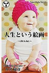 人生という絵画: ~Life is Art.~ Kindle版