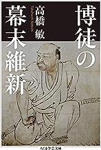 表紙: 博徒の幕末維新 (ちくま学芸文庫)   高橋敏