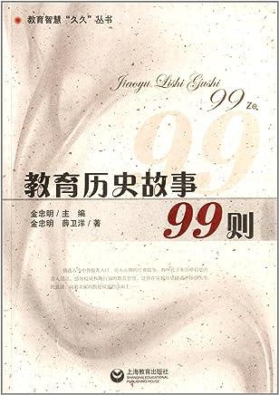 教育历史故事99则