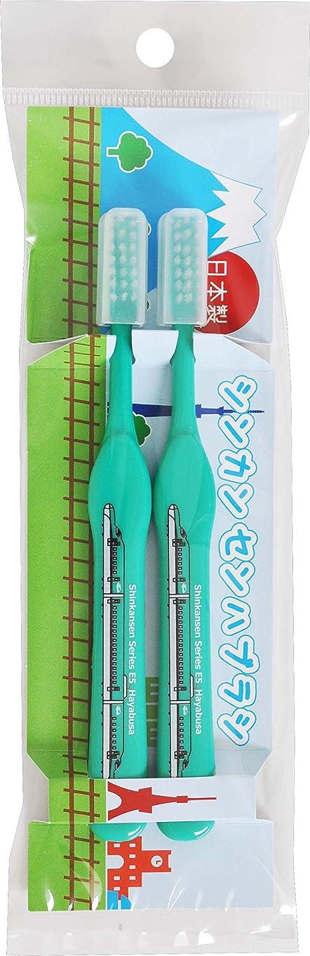 ふくろう複数食料品店SH-282 新幹線歯ブラシ2本セット E5系はやぶさ