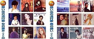 想い出の流行歌 女の望み 男の願い ベスト CD4枚組 ヨコハマレコード限定 特典CD付 WCD-697-698