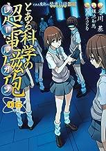 To Aru Majutsu no Index -A Certain Magical Index - Gaiden To Aru Kagaku no Railgan - Vol.6 (Dengeki Comics) - Manga