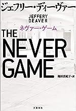 表紙: ネヴァー・ゲーム (文春e-book) | ジェフリー・ディーヴァー