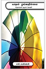 காதல் ஓய்வதில்லை (Tamil Edition) Kindle Edition