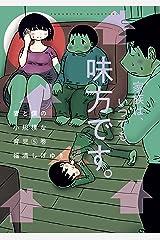妻と僕の小規模な育児(5) (コミックDAYSコミックス) Kindle版