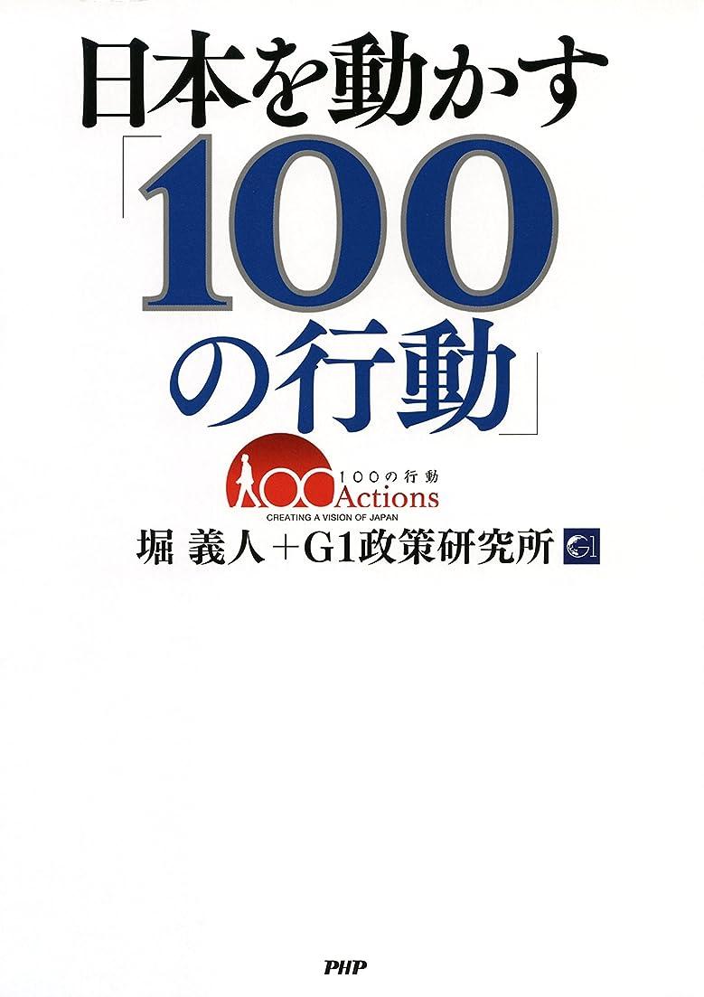 遠え玉ねぎグローバル日本を動かす「100の行動」