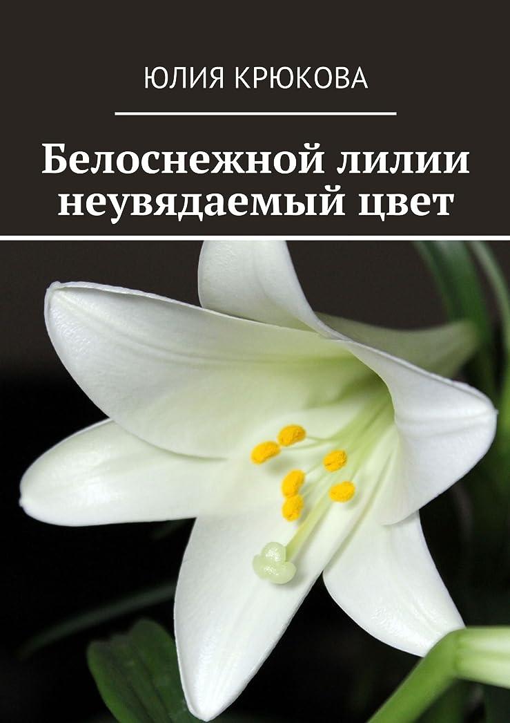 Белоснежной лилии неувядаемый?цвет (Russian Edition)
