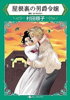 屋根裏の男爵令嬢 (ハーレクインコミックス)
