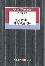 渡辺えり子 (1) 光る時間/月夜の道化師 (ハヤカワ演劇文庫 12)