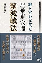 表紙: 誰も言わなかった居飛車穴熊撃滅戦法 (マイナビ将棋BOOKS) | 武者野 勝巳