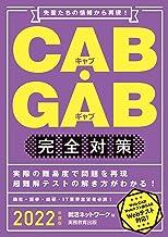 表紙: CAB・GAB完全対策 2022年度版 就活ネットワークの就職試験完全対策 | 就活ネットワーク