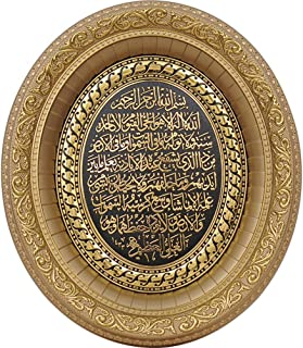 Gunes Ayatul Kursi Muslim Home Decor Wall Hanging Oval Frame Art 32 x 37cm