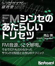 表紙: FMシンセのあたらしいトリセツ(シンセサイザー研究室) キーボード・マガジン   高山 博